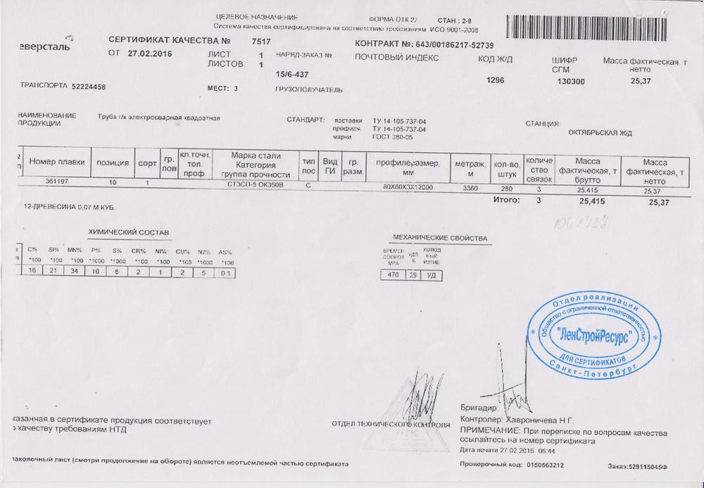 Сертификаты на металлопрокат труба